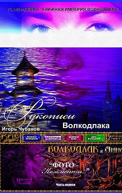 Игорь Чубанов - Рукописи Волкодлака. Часть первая