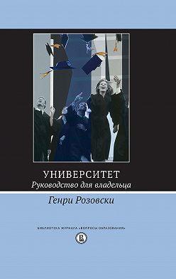 Генри Розовски - Университет. Руководство для владельца
