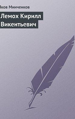 Яков Минченков - Лемох Кирилл Викентьевич