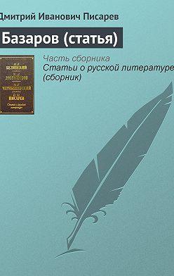 Дмитрий Писарев - Базаров (статья)