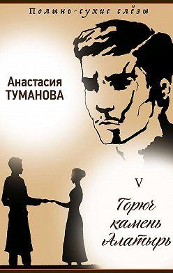 Анастасия Туманова - Горюч камень Алатырь