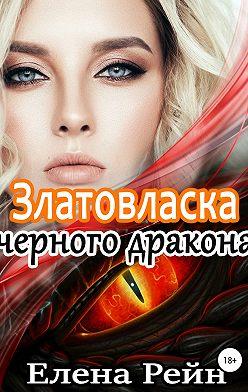 Елена Рейн - Златовласка черного дракона