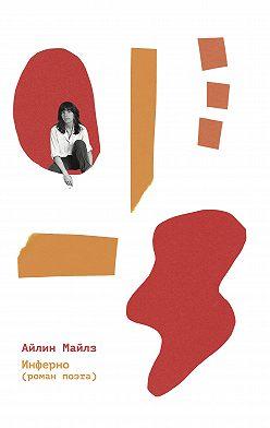 Eileen Myles - Инферно