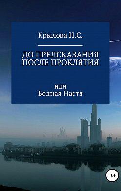 Наталья Крылова - До предсказания & после проклятия, или Бедная Настя