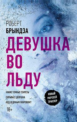 Роберт Брындза - Девушка во льду
