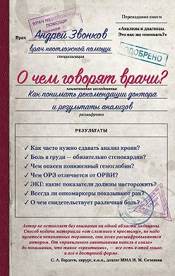 Андрей Звонков - О чем говорят врачи? Как понимать рекомендации доктора и результаты анализов
