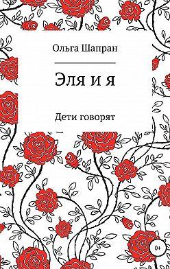Ольга Шапран - Эля и я