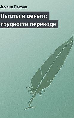 Михаил Петров - Льготы и деньги: трудности перевода