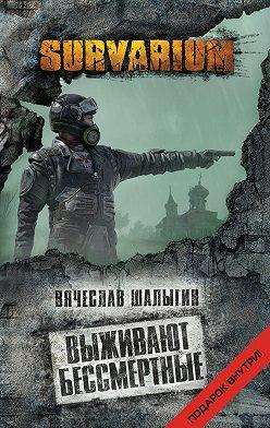 Вячеслав Шалыгин - Выживают бессмертные