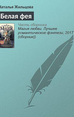 Наталья Жильцова - Белая фея