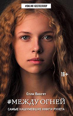 Олли Вингет - #Между Огней