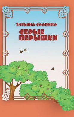 Татьяна Славина - Серые перышки