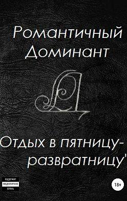 Романтичный Доминант - Отдых в пятницу-развратницу
