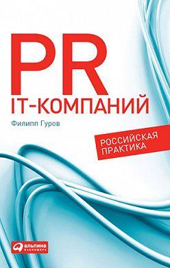 Филипп Гуров - PR IT-компаний: Российская практика