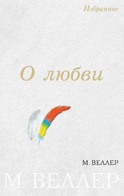 Михаил Веллер - О любви (сборник)