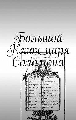 Андрей Просин - Большой Ключ царя Соломона