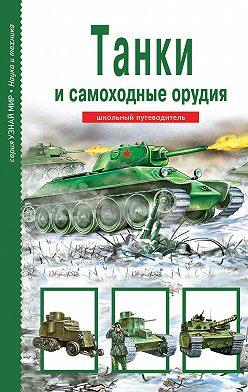 Геннадий Черненко - Танки и самоходные орудия