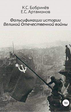Константин Бобринёв - Фальсификации истории Великой Отечественной войны
