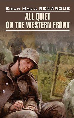 Эрих Мария Ремарк - All Quiet on the Western Front / На Западном фронте без перемен. Книга для чтения на английском языке