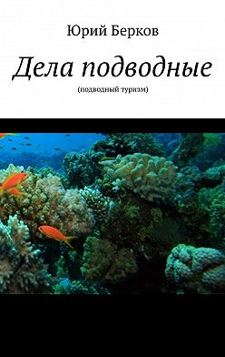Юрий Берков - Дела подводные. Подводный туризм