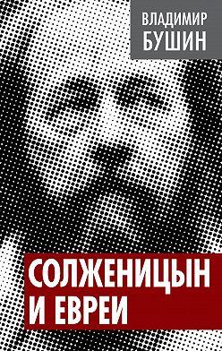 Владимир Бушин - Солженицын и евреи