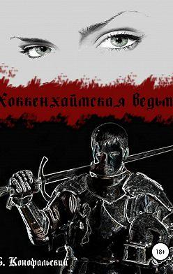 Борис Конофальский - Хоккенхаймская ведьма