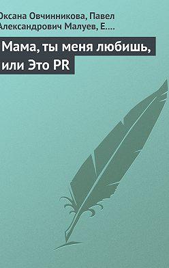 Оксана Овчинникова - Мама, ты меня любишь, или Это PR