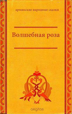 Народное творчество (Фольклор) - Волшебная роза
