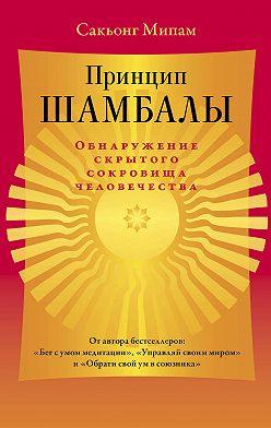 Сакьонг Мипам - Принцип Шамбалы. Обнаружение скрытого сокровища человечества