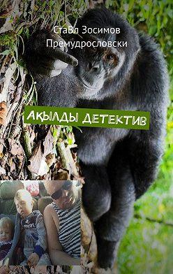 СтаВл Зосимов Премудрословски - Ақылды детектив. Күлкілі детектив