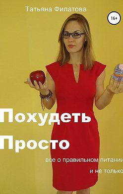 Татьяна Филатова - ПП: Похудеть Просто