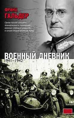 Франц Гальдер - Военный дневник. 1941–1942
