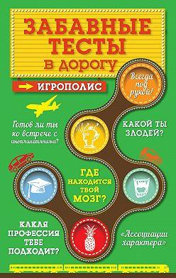 Ирина Парфенова - Забавные тесты в дорогу