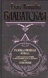 Елена Блаватская - Разоблаченная Изида. Том II
