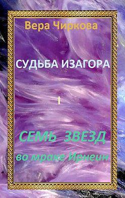 Вера Чиркова - Семь звезд во мраке Ирнеин