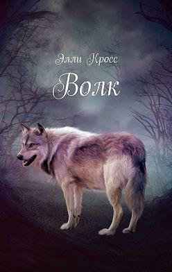 Элли Кросс - Волк