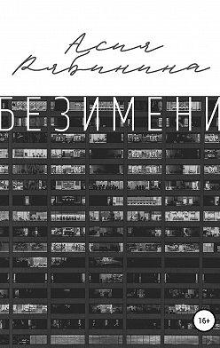 Асия Рябинина - Без имени