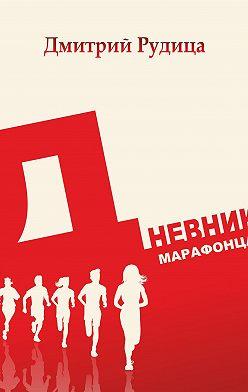 Дмитрий Рудица - Дневник марафонца