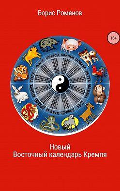 Борис Романов - Новый Восточный календарь Кремля