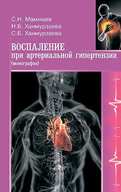 Саида Ханмурзаева - Воспаление при артериальной гипертензии. Монография