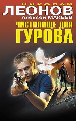 Николай Леонов - Чистилище для Гурова