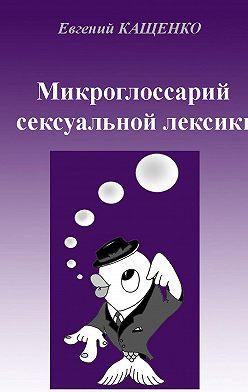 Евгений Кащенко - Микроглоссарий сексуальной лексики. Термины социокультурной сексологии