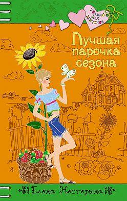 Елена Нестерина - Лучшая парочка сезона