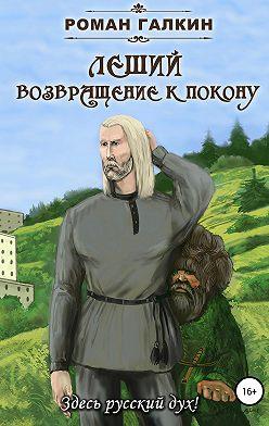 Роман Галкин - Леший. Возвращение к покону