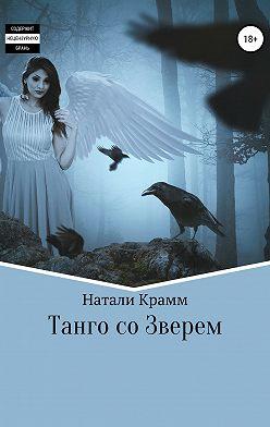 Натали Крамм - Танго со Зверем