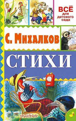 Сергей Михалков - Стихи