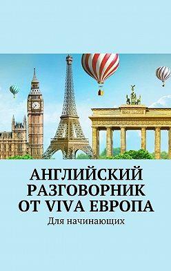 Наталья Глухова - Английский разговорник отViva Европа. Для начинающих