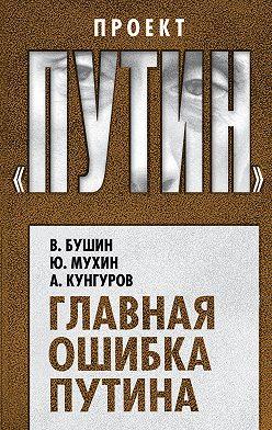 Юрий Мухин - Главная ошибка Путина