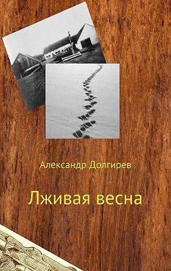Александр Долгирев - Лживая весна
