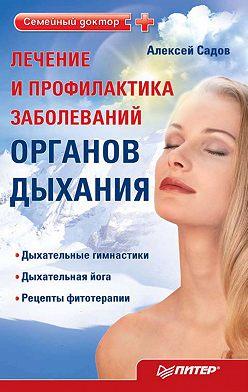 Алексей Садов - Лечение и профилактика заболеваний органов дыхания